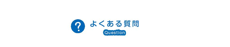 よくあるご質問