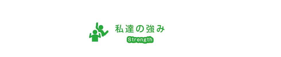 私達の強み